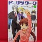 Doujin Work #1 Manga Japanese / HIROYUKI
