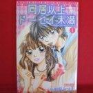 Doukyo Ijou Doosei Miman #1 Manga Japanese / ODAWARA Mizue