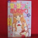 Dr. Rin ni Kiitemite #8 Manga Japanese / ARAI Kiyoko