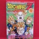 Dragon Ball Z: Kiken na Futari! Super Senshi wa Nemurenai Full Color Manga Japanese / TORIYAMA Akira