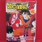 Dragon Ball Z: Tobikkiri no Saikyo tai Saikyo Full Color Manga Japanese / TORIYAMA Akira