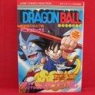 Dragon Ball: Majinjou no Nemurihime Full Color Manga Japanese / TORIYAMA Akira