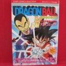 Dragon Ball: Makafushigi Daibouken Full Color Manga Japanese / TORIYAMA Akira