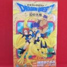 Dragon Quest Realms of Reverie #1 Manga Japanese / KANZAKI Masaomi