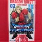 Dragon Quest: Warriors of Eden #3 Manga Japanese / FUJIWARA Kamui