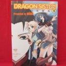 Dragon Sister #3 Manga Japanese / Nini