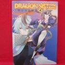 Dragon Sister #4 Manga Japanese / Nini