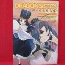 Dragon Sister #5 Manga Japanese / Nini