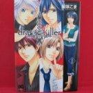 Drastic Killer #1 Manga Japanese / HOSHIZAKI Koma