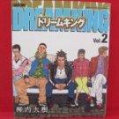 Dream King #2 Manga Japanese / YANAUCHI Daiju