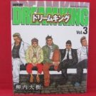 Dream King #3 Manga Japanese / YANAUCHI Daiju