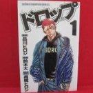 DROP #1 Manga Japanese / SHINAGAWA Hiroshi, SUZUKI Dai, TAKAHASHI Hiroshi