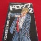 DROP #2 Manga Japanese / SHINAGAWA Hiroshi, SUZUKI Dai, TAKAHASHI Hiroshi