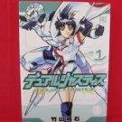 Dual Justice #1 Manga Japanese / TAKEYAMA Yuusuke