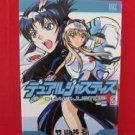 Dual Justice #2 Manga Japanese / TAKEYAMA Yuusuke