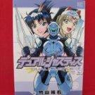 Dual Justice #3 Manga Japanese / TAKEYAMA Yuusuke