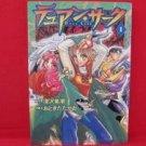 Duan Surk #1 Manga Japanese / FUKAZAWA Mishio, OTOKITA Takao