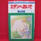 Eden e Oide #1 Manga Japanese / NEKOYAMA Miyao