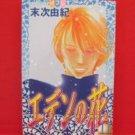 Eden no Hana #11 Manga Japanese / SUETSUGU Yuki