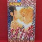 Eden no Hana #12 Manga Japanese / SUETSUGU Yuki