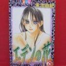 Eden no Hana #8 Manga Japanese / SUETSUGU Yuki