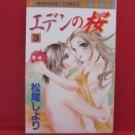 Eden no Sakura #3 Manga Japanese / MATSUO Shiyori