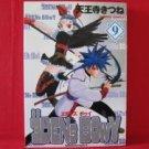 Eden's Bowy #9 Manga Japanese / Kitsune Tennoji