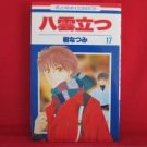 Eight Clouds Rising #17 Manga Japanese / ITSUKI Natsumi
