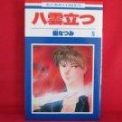 Eight Clouds Rising #5 Manga Japanese / ITSUKI Natsumi