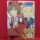 Eiki Eiki no Butchaketai Manga Japanese / Eiki Eiki
