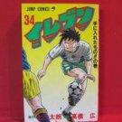 Eleven #34 Manga Japanese / Taro Nami, Hiroshi Takahashi