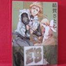 E'S #13 Manga Japanese / Satoru Yuiga