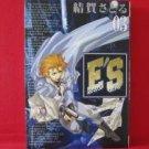 E'S #3 Manga Japanese / Satoru Yuiga