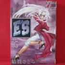 E'S #5 Manga Japanese / Satoru Yuiga