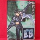 E'S #6 Manga Japanese / Satoru Yuiga