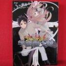 Evangelion Campus Apocalypse #3 Manga Japanese / MIN Min