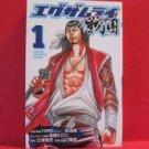 Examurai Sengoku #1 Manga Japanese / Hiroshi Takahashi, Yoshiji Yamaguchi