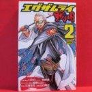Examurai Sengoku #2 Manga Japanese / Hiroshi Takahashi, Yoshiji Yamaguchi