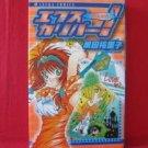 Excalibur Manga Japanese / Yuriko Suda