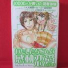 Experience written by 10000 readers 'My Pure Love Story' Manga Anthology Japanese