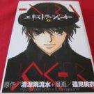 EXTRA JOEKER 'JOE' Manga Japanese / Ryusui Seiryoin, Toui Hasumi