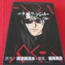 EXTRA JOEKER 'KER' Manga Japanese / Ryusui Seiryoin, Toui Hasumi