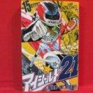 Eyeshield 21 #15 Manga Japanese / Riichiro Inagaki, Yusuke Murata