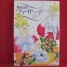 Facade #11 Manga Japanese / SHINOHARA Udou