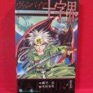 FALLEN VAMPIRE #4 VAMPIRE JUUJI KAI Manga Japanese / Shirodaira Kyou, Kimura Yuri