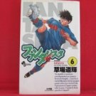 Fantasista #6 Manga Japanese / KUSABA Michiteru
