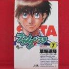 Fantasista #7 Manga Japanese / KUSABA Michiteru