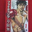 Fighting Jugem #1 Manga Japanese / TATEKAWA Danshirou, NOBE Masami