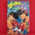 Fighting Spirit #14 Manga Japanese / MORIKAWA Jyoji