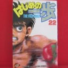 Fighting Spirit #22 Manga Japanese / MORIKAWA Jyoji